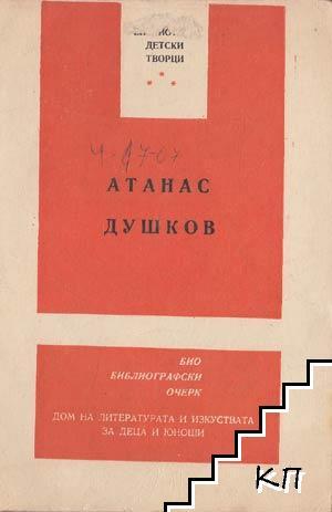 Атанас Душков