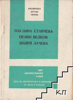 Паулина Станчева, Пелин Велков, Цилия Лачева