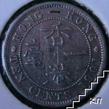 10 цента / 1901 / Хонг Конг
