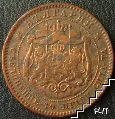 10 стотинки / 1881 / България