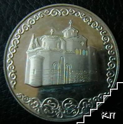 2 лева / 1981 / България