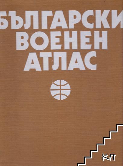 Български военен атлас