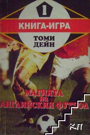 Магията на английския футбол