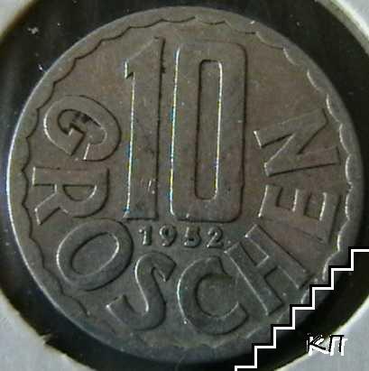 10 гроша / 1952 / Австрия