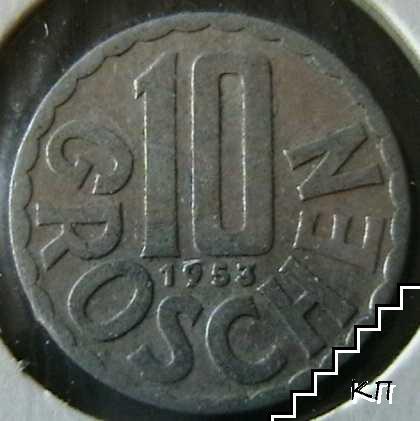 10 гроша / 1953 / Австрия