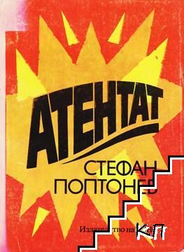 Атентат