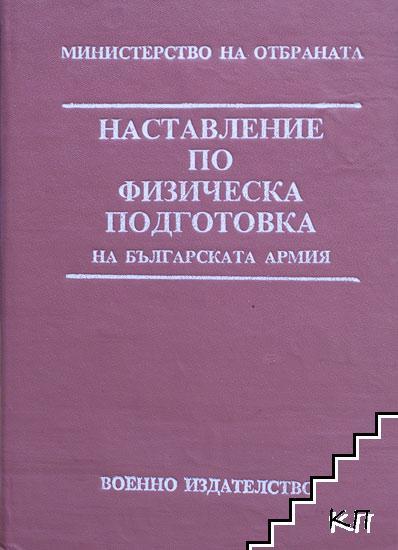 Наставление по физическа подготовка на Българската армия