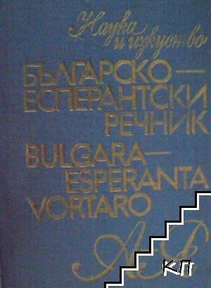 Българско-есперантски речник. Bulgara-Esperanta vortaro
