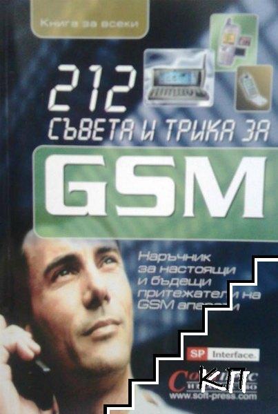 212 съвета и трика за GSM