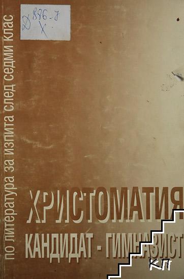 Христоматия по литература за изпита след 7. клас