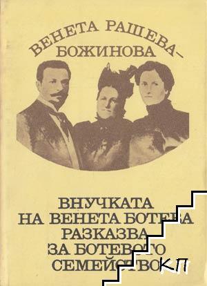 Внучката на Венета Ботева разказва за Ботевото семейство