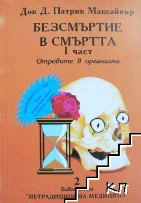 Безсмъртие в смъртта. Част 1