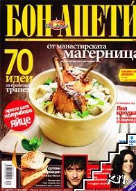 Бон Апети. Бр. 76 / април 2009