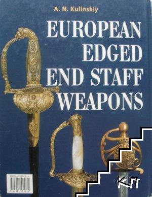 Европейское холодное оружие (Допълнителна снимка 3)