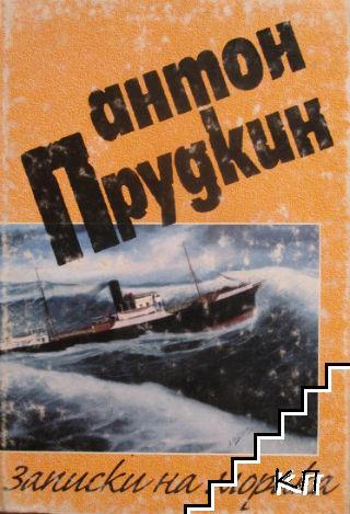 Записки на моряка. Том 1