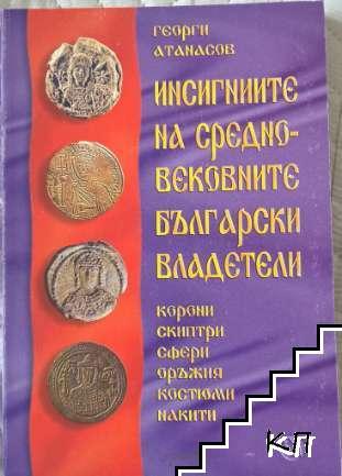 Инсигниите на средновековните български владетели