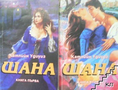 Шана. Книга 1-2