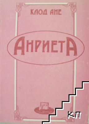 Анриета