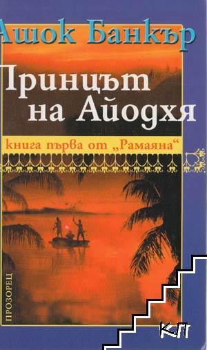Рамаяна. Книга 1-2