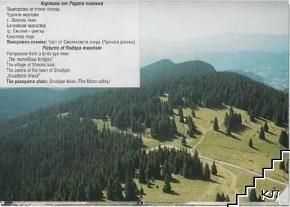 Картини от Родопа планина