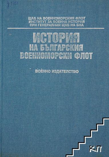 История на Българския военноморски флот