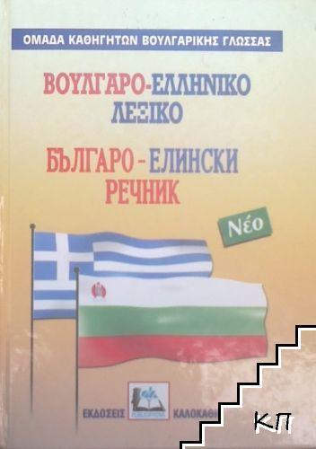 Българо-елински речник
