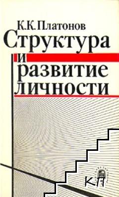 Структура и развитие личности