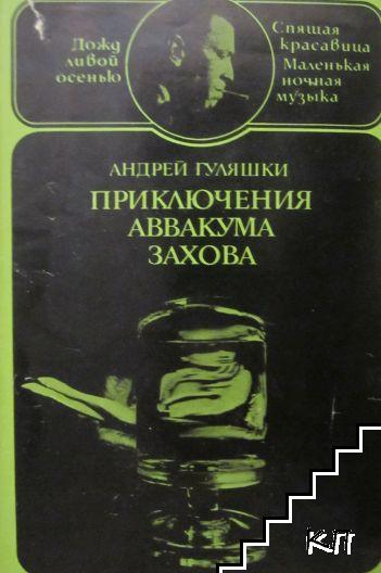 Приключения Аввакума Захова. Том 1-2