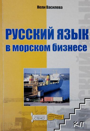 Русский язык в морском бизнесе