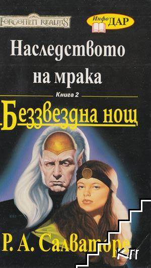 Наследството на мрака. Книга 2: Беззвездна нощ