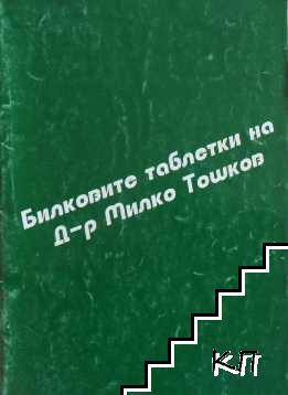Билковите таблетки на д-р Милко Тошков
