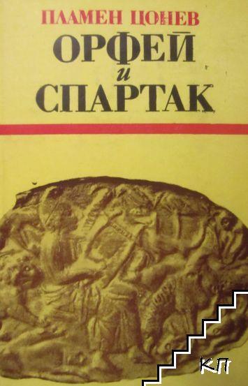 Орфей и Спартак