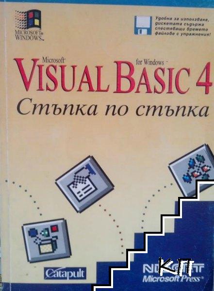 Visual Basic 4