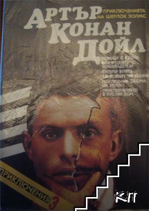 Приключенията на Шерлок Холмс. Книга 3