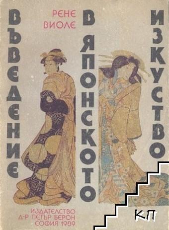 Въведение в японското изкуство