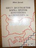 Шест десетилетия борба против комунизма за свободата на България