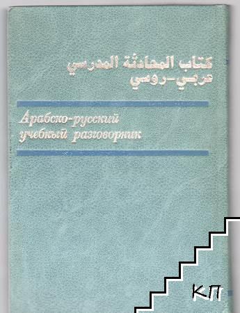 Арабско-русский учебный разговорник / Русско-арабский словарь