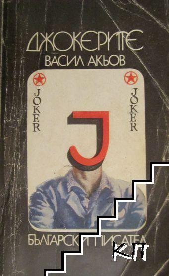 Джокерите