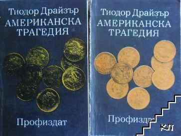 Американска трагедия. Том 1-2. Книга 1-3
