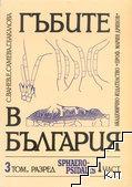 Гъбите в България. Том 3: Разред Spharopsidales. Част 1: Анаморфи със септирани конидии