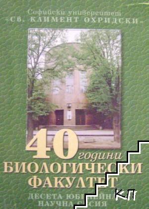 40 години биологически факултет