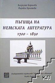 Пътища на немската литература 1700-1830