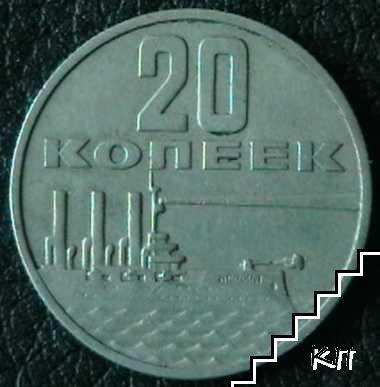 20 копейки / 1967 / СССР