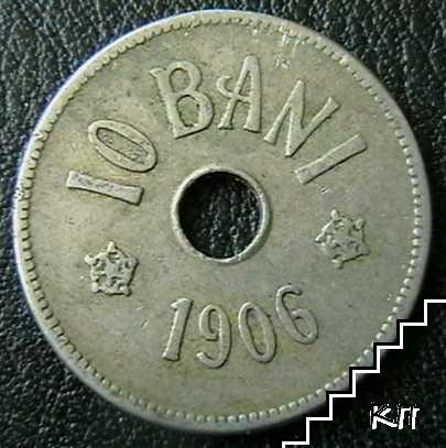 10 бани / 1906 / Румъния