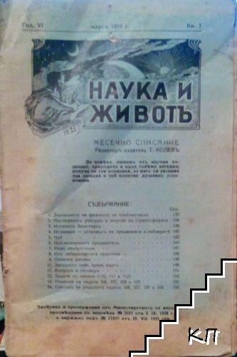 Наука и животъ. Кн. 7 / 1934