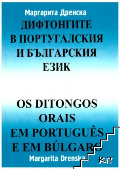 Дифтонгите в португалския и българския език