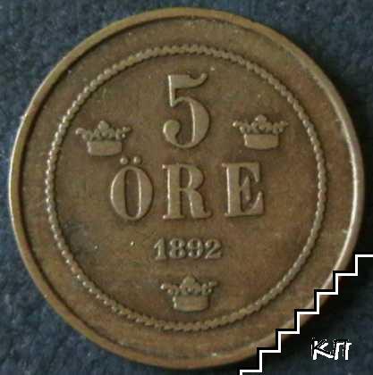 5 оре / 1892 / Швеция