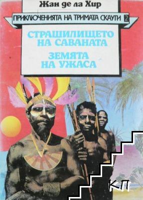Приключенията на тримата скаути. Книга 2: Страшилището на Саваната. Земята на ужаса