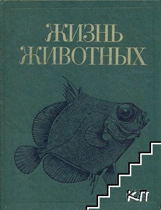 Жизнь животных. Энциклопедия в семи томах. Том 4