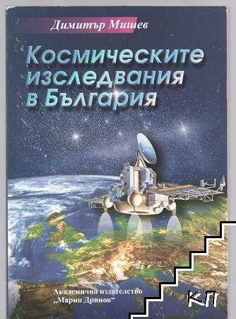 Космически изследвания в България